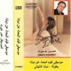 Download عمر خيرت - لقاء الحبيبين - من فيلم البحث عن ديانا Mp3