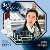 임시완 (Im Siwan) - 내 마음은 (My Heart) [The King Loves - 왕은 사랑한다 OST Part 4]