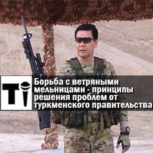 Борьба с ветряными мельницами - принципы решения проблем от туркменского правительства