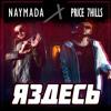 Naymada ft.  Price  - Я ЗДЕСЬ / 7HILLS & YOUSEEART / 2017 mp3