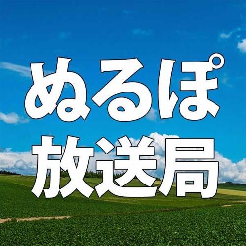 NLP ぬるぽ放送局