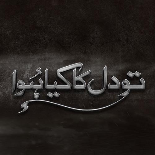 Tau Dil Ka Kia Hua - Shuja Haider (Full OST)