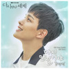 윤딴딴 (Yun Ddan Ddan) - 다시 만날거야 [Reunited Worlds - 다시 만난 세계 OST Part 4]