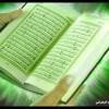 Download رقية حرق الشياطين كيفما كان نوعها  بايات الحرق بصوت الشيخ خالد الحبشي Mp3