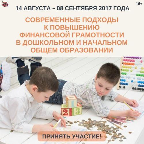 О нашем курсе по развитию финансовой грамотности ребятишек