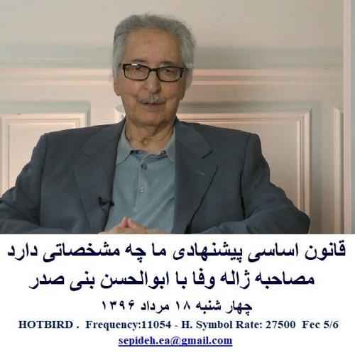 Banisadr 96-05-18=قانون اساسی پیشنهادی ما چه مشخصاتی دارد: مصاحبه تلویزیون سپیده با ابوالحسن بنی صدر