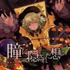 Yuuhei Satellite - Hitomi ni Kakusareta Omoi [Hartmann's Youkai Girl - 瞳に隠された想ヒ]