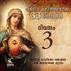 ദിവസം 3 - സ്വർഗീയ പ്രഭാതത്തിലേക്ക് 33 ദിവസങ്ങൾ. ലൂമിനസ്സ് റേഡിയോ ഒരുക്കുന്ന ഒരു തന്നൊരുക്ക ധ്യാനം