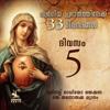 ദിവസം 5 - സ്വർഗീയ പ്രഭാതത്തിലേക്ക് 33 ദിവസങ്ങൾ.