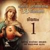 ദിവസം 1 - സ്വർഗീയ പ്രഭാതത്തിലേക്ക് 33 ദിവസങ്ങൾ. ലൂമിനസ്സ് റേഡിയോ ഒരുക്കുന്ന ഒരു തന്നൊരുക്ക ധ്യാനം
