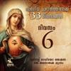 ദിവസം 6 - സ്വർഗീയ പ്രഭാതത്തിലേക്ക് 33 ദിവസങ്ങൾ.