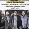مهرجان يخربيتك ياكيف احمد النجار و ابو لبن و عبد الله الصغير ثلاثى ضوضاء المسرح توزيع توينز mp3