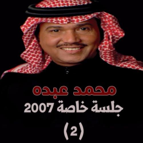 محمد عبده / جلسة خاصة2007 (2)