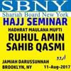 Mufti Ruhul Ameen Sahib: 11-Aug-2017