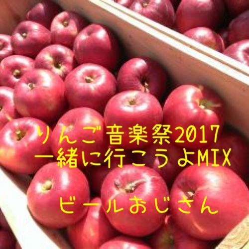 りんご音楽祭2017 一緒に行こうよMIX