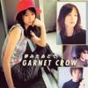 YUME MITA ATO DE  - Garnet Crow(Instrumental) - OST Detective Conan Ending 14