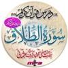 (03)S_Talaq_v-01-3(Maulana_Mahmood_Ashraf)23-09-1437(29-06-2016)