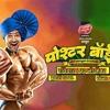 Kudiya Shehar Di  Audio Song  Poster Boys