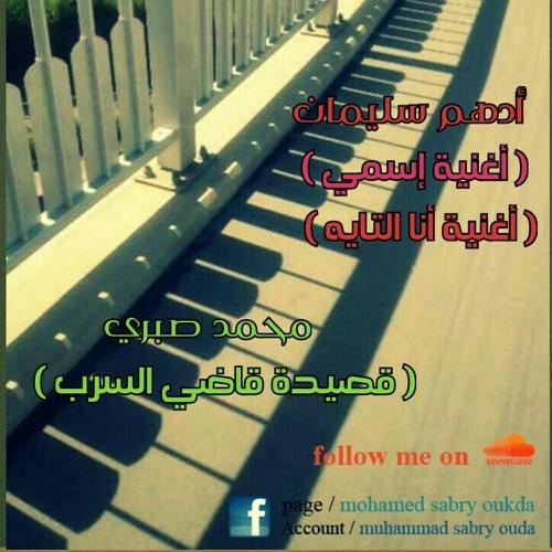 أدهم سليمان(إسمي) و(أنا التايه)&محمد صبري(قصيدة قاضي السرب)