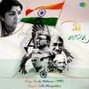 Lata Mangeshkar - Vande Mataram (वन्दे मातरम) || SandyMusic