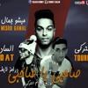 مهرجان صاحبي يا صاحبي  | غناء السادات ميشو جمال | توزيع اسلاك التركي |2017