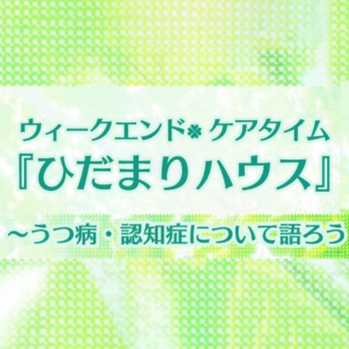 【8月13日放送】ウィークエンド・ケアタイム 「ひだまりハウス」 〜うつ病・認知症について語ろう〜