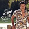 Download عمرو دياب - قلبي اتمناها .. من البوم معدى الناس Mp3
