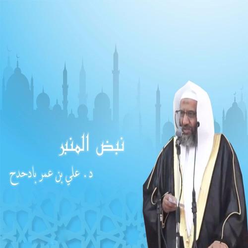 """خطبة الجمعة بعنوان """"إنها مدرسة أحد"""" للشيخ الدكتور علي بادحدح 1437/10/10هـ"""