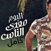 AmrDiab Meaddy Enass Full Album عمرودياب ألبوم معدي الناس كامل