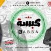 Download مهرجان كبسه غناء حماصه و يوسف الجزيري 2017 Mp3