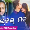 Halchal Mana ¦ Brand New Odia Song Mp3