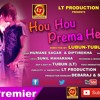 Hou Hou Prema Heigala ¦¦ Brand New Odia Song ¦¦ Lt Premier ¦¦ Lubun Tubun Mp3