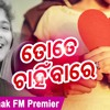 Tate Chanhibaa Re ¦ Brand New Odia Song Mp3