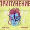 Мой Диллер - Инопланетянин (feat. TVETH) [prod. by M00NCHILD]