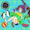 HoneyComeBear - Natsuzora ( ナツゾラ ) negi Remix