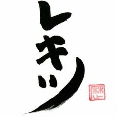 レキシ - きらきら武士 (feat. Deyonna)