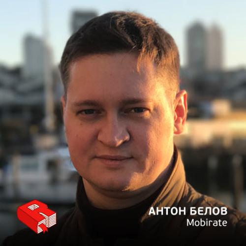 Рунетология (310): Антон Белов, генеральный директор Mobirate