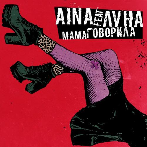 AINA Feat ЛУНА - Мама Говорила