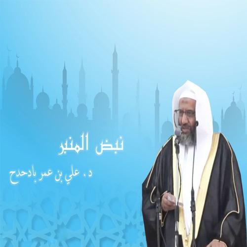 خطبة الجمعة 8-7-1437هـ صناعة الألفة للدكتور علي عمر بادحدح