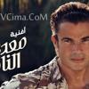 Download عمرو دياب - معدى الناس 2017 - Amr-Diab_Meadi-ElNas. Mp3