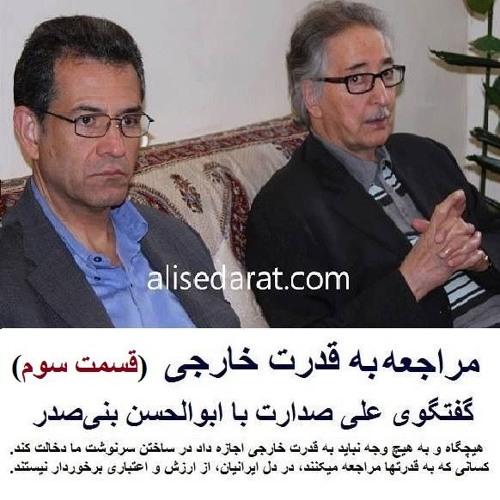 Banisadr 96-04-19= مراجعه به قدرت خارجی (قسمت سوم) گفتگوی علی صدارت با ابوالحسن بنی صدر