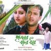 Asha Chilo Mone Mone... Movie- Hajar Bochor Dhore
