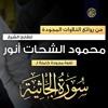 سورة الجاثية كاملــــة :(القارئ الشيخ)محمود الشحات أنور (تسجيل أستوديو)