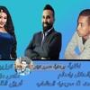 Download اغنية بالحلال يامعلم احمد سعد سميه الخشاب توزيع مكس مزيكا فريق الغلباويه.MP3 Mp3