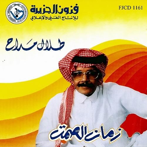 طلال مداح زمان الصمت By طلال مد اح