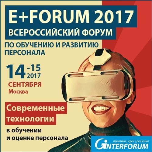 E+ Forum 2017 - 14 и 15 сентября в Москве!