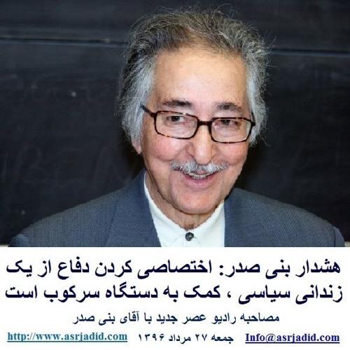 Banisadr 96-05-27=هشدار بنی صدر: اختصاصی کردن دفاع از زندانیان سیاسی ، کمک به دستگاه سرکوب است