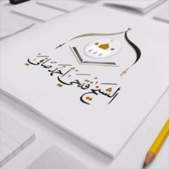 0128 | أسئلة وأجوبة بعد المحاضرة | فضيلة الشيخ فتحي صافي