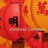 Chinese Chicken (Martin Garrix & Brooks - Byte style)