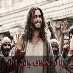 وانا ليه هخاف وانت الاله _ ترانيم سبحوه